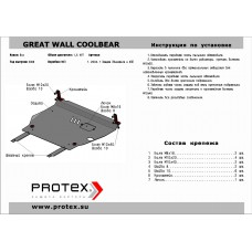 Стальная защита картера для Great Wall Coolbear (с 2008 г.в.), картер