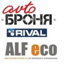Автоброня \ Rival \ Alfeco